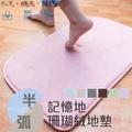 樂嫚妮 超回彈優質珊瑚絨厚實加大加寬弧形半圓地墊地毯(2入)