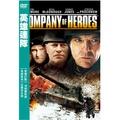 英雄連隊 DVD