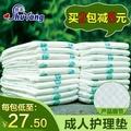 Shu Yang adult padded mattresses diapers diapers for the elderly for the elderly in nursing nursing