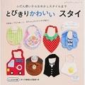 簡單製作可愛造型嬰兒圍兜作品48款