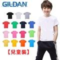 GILDAN 76000B 【童裝】短袖 兒童 小孩 吉爾登 素T