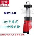 ☆【五金達人】☆ Milwaukee 米沃奇 M12 LL-0 12V鋰電池充電LED全照明燈 空機版 Lantern Light