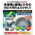 Aimedia 艾美迪雅 洗衣槽清潔劑-添加綠茶酵素