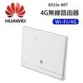 -哈GAME族- 現貨 HUAWEI 華為 B315s-607 4G 無線路由器 網卡 分享器 WiFi 流暢上網