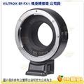附腳架座 唯卓 VILTROX EF-FX1 機身轉接環 公司貨 適 CANON 鏡頭 轉 富士 機身 XT20