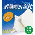 現貨【奈米科技】銀纖維抗菌枕.柔軟枕.舒適舒柔.優質品牌SIRRAH嚴選