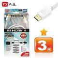 PX大通 HDMI傳輸線 HDMI-3MW 3米 1.3版 白