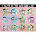 酷樂園《哆啦A夢 超可愛浮雕立體磁鐵 1 家族》多啦A夢小叮噹吸鐵可吸附冰箱白板鐵門隔板