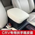 12-16款 本田crv扶手箱套 crv改裝專用內飾中央扶手箱保護皮套