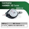 德國HAIMER 3D -TASTER 尋邊器(80.360.00)