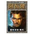 【陽光桌遊世界】(贈厚套) 抵抗組織 : 阿瓦隆 蘭斯洛特 擴充 Avalon 中文版