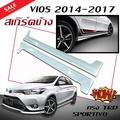 สเกิร์ตข้าง สเกิร์ตข้างรถยนต์ VIOS 2014 2015 2016 2017 ทรง TRD SPORTIVO (งานดิบไม่ทำสี)