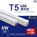 LED T5 1呎 6W 層板燈 串接燈 支架燈 間接照明 室內照明 層板照明 燈管 輕鋼架 無縫串接 可串六支
