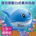多功能三合一組【寶兒樂】 鯨魚機 鼻沖洗器 吸鼻器 洗鼻器 面罩噴霧 ,附:可愛小背包
