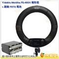 不含遙控 Yidoblo Meidike FS-480II 環形燈 + 副廠 F970 電池 18吋 可調色溫 LED燈