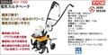 電耕種者ACV-1500 RYOBI電耕耘機 linc