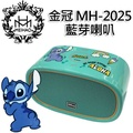 【Kingone】金冠 MH-2025 藍芽喇叭《重低音.雙喇叭》─ 史迪奇造型款(迪士尼授權)