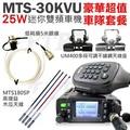 【豪華車隊套餐】 MTS-30KVU 25W 雙頻迷你車機 總價值超過2000✹ MTS30KVU