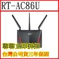 [送無線網卡+療癒小物] ASUS 華碩 RT-AC86U 雙頻 Gigabit無線路由器 IP分享器 Wifi基地台