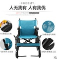 New steel wheelchair household portable wheelchair old passenger scooter lightweight folding