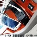 【保固一年】車用 150W 汽車電源轉換器110V充電 USB2.1A快速車充~2合1全功能電路保護