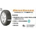普利司通 防爆胎 DriveGuard價目表 失壓續跑 安心無壓力 符合ISO失壓續跑胎認證標準