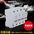 my大促銷B級4P 三相電源機房 防雷器 浪涌 保護器 避雷器380V 80KA-120KA