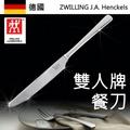 ZWILLING 德國 雙人牌 餐刀 nova 餐具 18-10 316 不鏽鋼 刀 西餐 尾牙 聖誕 送禮 禮品 年終