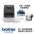 Brother 主機QL800 + DK22225(3捲入) 超值優惠組
