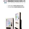 (租購)自動點餐機
