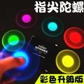 (極速陀螺) 全系列夜光 三輪式 極速指尖陀螺 手指陀螺 緩解焦慮玩具
