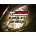 RCLightec H4 H17 HS1 機車LED大燈 福利品賣場