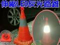 【珍愛頌】C052 伸縮路錐(送電池) LED 伸縮LED反光路錐 三角錐 路障 甜筒 施工錐 伸縮三角錐 道路標示 送電池 好收納 路況指示 車輛故障 安全錐 街道 交通錐 圓錐 工程車