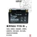 「永固電池」 YUASA 湯淺 YT12A-BS 重機 機車 電瓶 電池 GT12A-BS YTX9-BS 九號加強