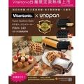 Vitantonio VWH-140 ×unopan 屋諾 小V鬆餅機 台灣三能公司貨 格子鬆餅/帕尼尼/杯子蛋糕 3種