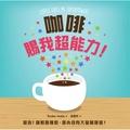 【79折】咖啡賜我超能力!/Ryoko Iwata(楓葉社文化)