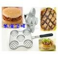 『尚宏』米漢堡模壓肉模(紅豆模蛋捲模可樂餅車輪餅紅豆餅機雞蛋糕煎餅餅機)