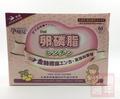 ~打鋼過年~孕哺兒 卵磷脂 金絲燕窩多機能細末 4公克 x 60包入 再送試用包唷!  特惠價 去批號