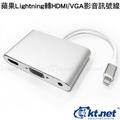 KTNET 蘋果Lightning 轉 HDMI/VGA 影音訊號線 KTYHDVGA-8F 全新開發票