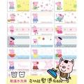 雙用款-布料專用熨斗貼紙(開學必備品)-正版佩佩豬貼紙 (一份81張)