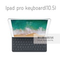【豐宏數位通訊館】Ipad pro Smart Keyboard 鍵盤(10.5吋/12.5吋)