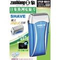 【日象】勁冽刮鬍刀電池式+鼻毛刀(ZOEH-5510B +ZONH-5220M)