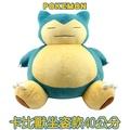 寶可夢 神奇寶貝 卡比獸 40公分 基本坐姿 絨毛娃娃 公仔 玩具 玩偶