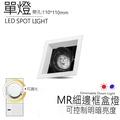 台灣製造 LED MR 調光 控制明暗 單燈 細邊框 方型盒燈 崁燈 嵌燈 天花燈 投射燈 投光燈 室內燈 百貨精品