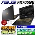 ASUS FX705GE-0051A8750H 17.3吋 i7-8750H六核電競筆電(魂動金)