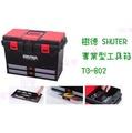 104網購)  樹德 SHUTER 專業型工具箱 TB-802 2抽 零件箱/收納箱/工具箱/整理箱