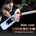 防風 USB 充電打火機 【HA-014】 電子打火機