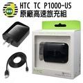 【聯強公司貨】HTC Rapid Charger 2.0 TC P1000-US 原廠高速旅充組 充電線+充電器 15W 快充 5V/9V/12V 手機/平板/行動電源/TIS購物館