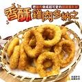 (任選) 極鮮配 卜蜂-香酥雞肉多納之 (450g±3%/包)