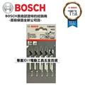 【BOSCH 博世】瑞士製造 德國 博世 BOSCH T101AO 單支/一卡 線鋸片 AO/木材用/適用軟木 三夾板 層壓